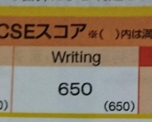 英検2級writingスコア