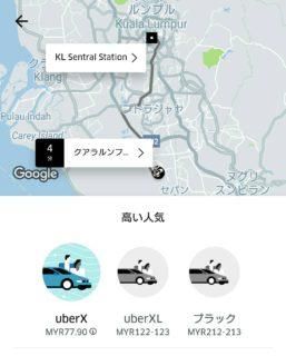 uberアプリ画面例