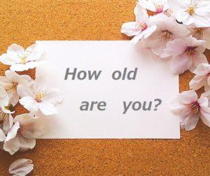 何歳ですか?