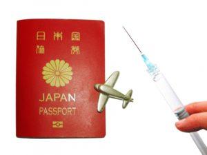 海外渡航前の予防接種