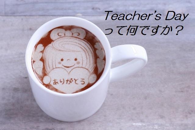 Teacher's Day とは