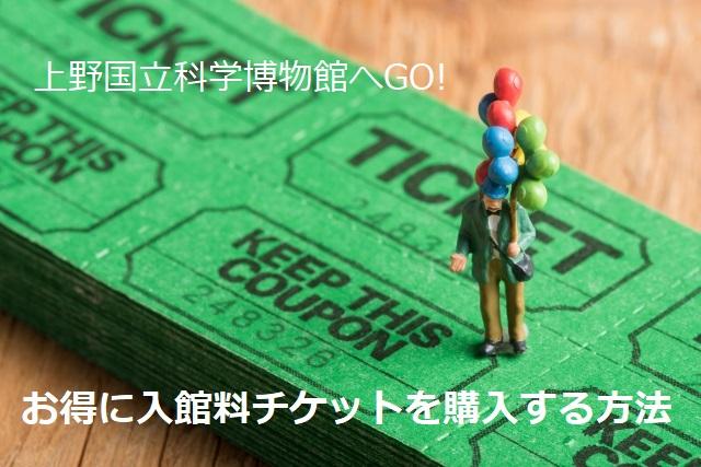 科博・入館料チケットをお得に購入する方法