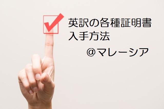 英訳各種証明書の入手方法