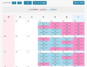 崎陽軒予約カレンダー