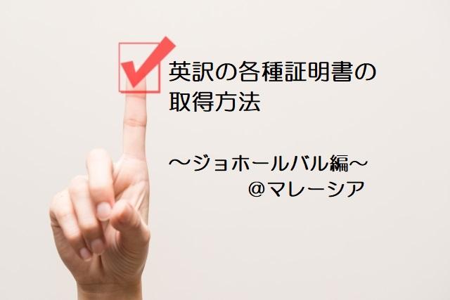ジョホールバルでの英訳証明書入手方法