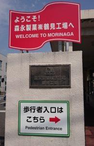 森永製菓鶴見工場入口