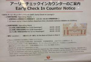 アーリーチェックインカウンターの案内表示 JAL