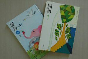 日本の教科書3
