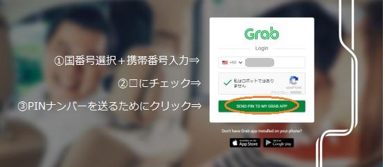 Grab web ログイン画面2