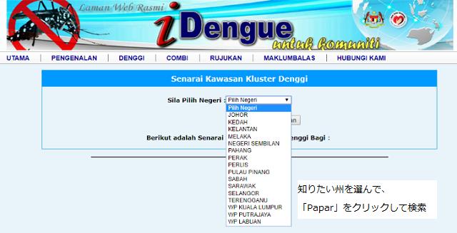 idengue サイト紹介2