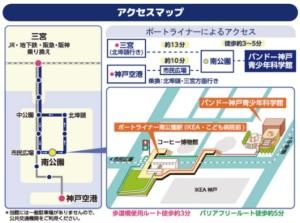 バンドー神戸青少年科学館 地図