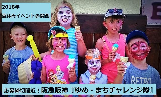 2018年イベント『ゆめ・まちチャレンジ隊』