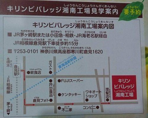 キリンビバレッジ湘南工場案内図