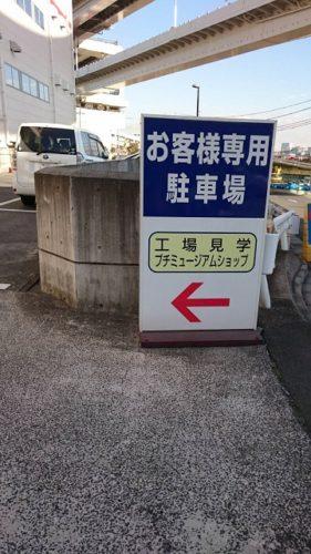崎陽軒横浜工場 入口