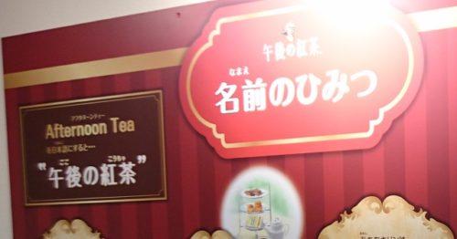 キリンビバレッジ工場見学 紅茶の秘密