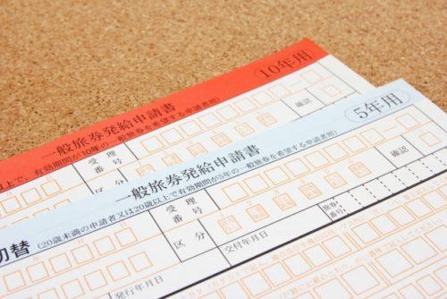 パスポート申請書