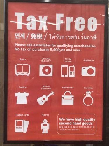 ブックオフでの免税での買い物