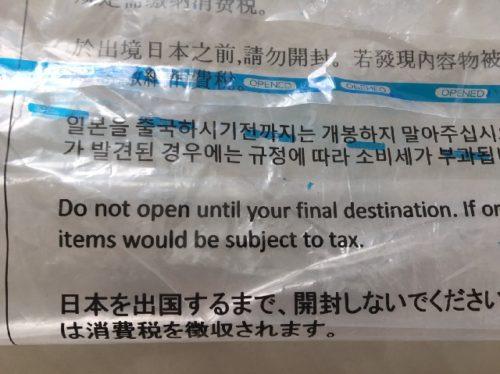 免税購入品の包装