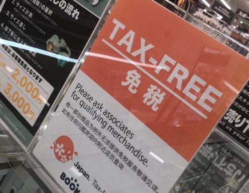 免税での買い物