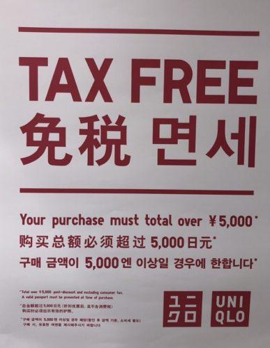 ユニクロでの免税での買い物