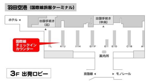 エアアジア羽田チェックインカウンター