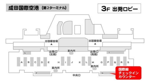 エアアジア成田チェックインカウンター
