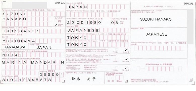 シンガポール出入国カード記入例