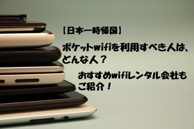 【日本一時帰国】ポケットwifiを使うべき人とおすすめレンタル会社3選