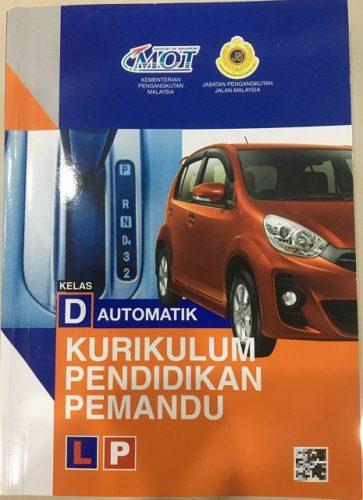 マレーシアの自動車免許 学科教習テキスト
