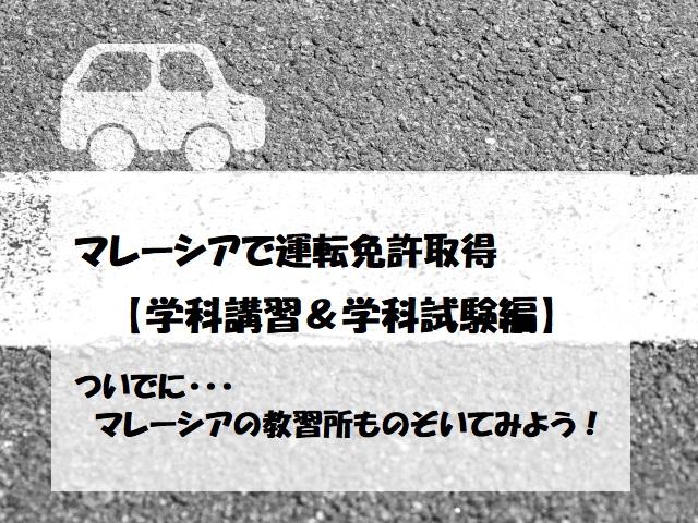 マレーシアで自動車運転免許取得【学科教習&学科試験編】
