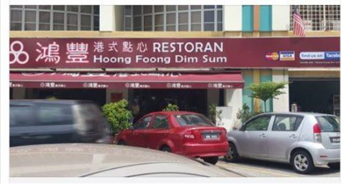 Hoong Foong Dim Sum