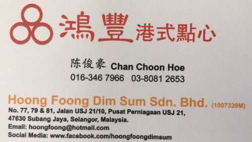 Hoong Foong Dim Sum 名刺表
