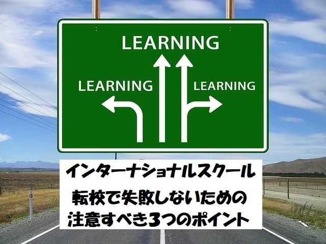インターナショナルスクール 転校で失敗しないための注意すべき3つのポイント