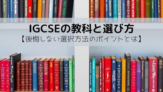 IGCSEの教科と選び方【後悔しない選択方法のポイント教えます】