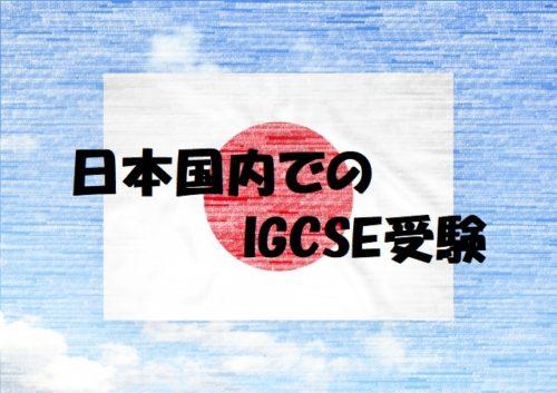 IGCSEとは?日本国内でのIGCSE受験