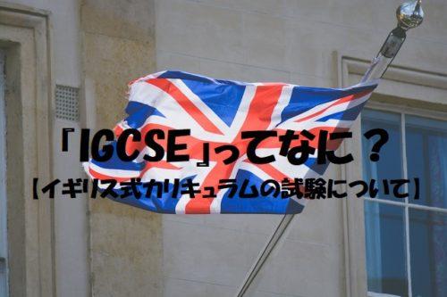 IGCSEとは?イギリス系インターナショナルスクールの試験の話