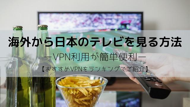 海外から日本のテレビを見る方法 →【簡単便利】なVPNがおすすめ