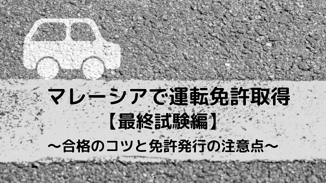 マレーシアで自動車運転免許を取得~合格のコツと免許取得~