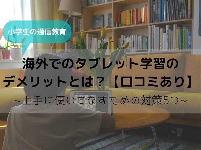 【海外在住小学生の通信教育】口コミからみる、タブレット学習のデメリットとは?上手に使うための対策5つ
