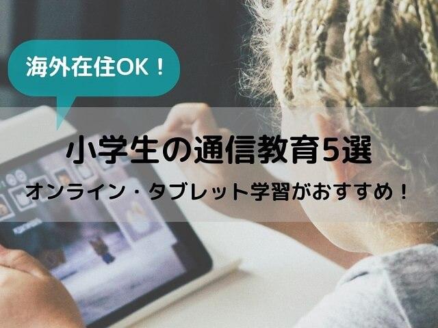 【通信教育】海外在住小学生におすすめのオンライン・タブレット学習5選