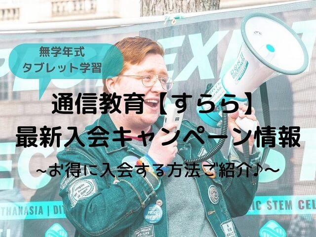 【最新】お得に入会!通信教育「すらら」キャンペーン情報!